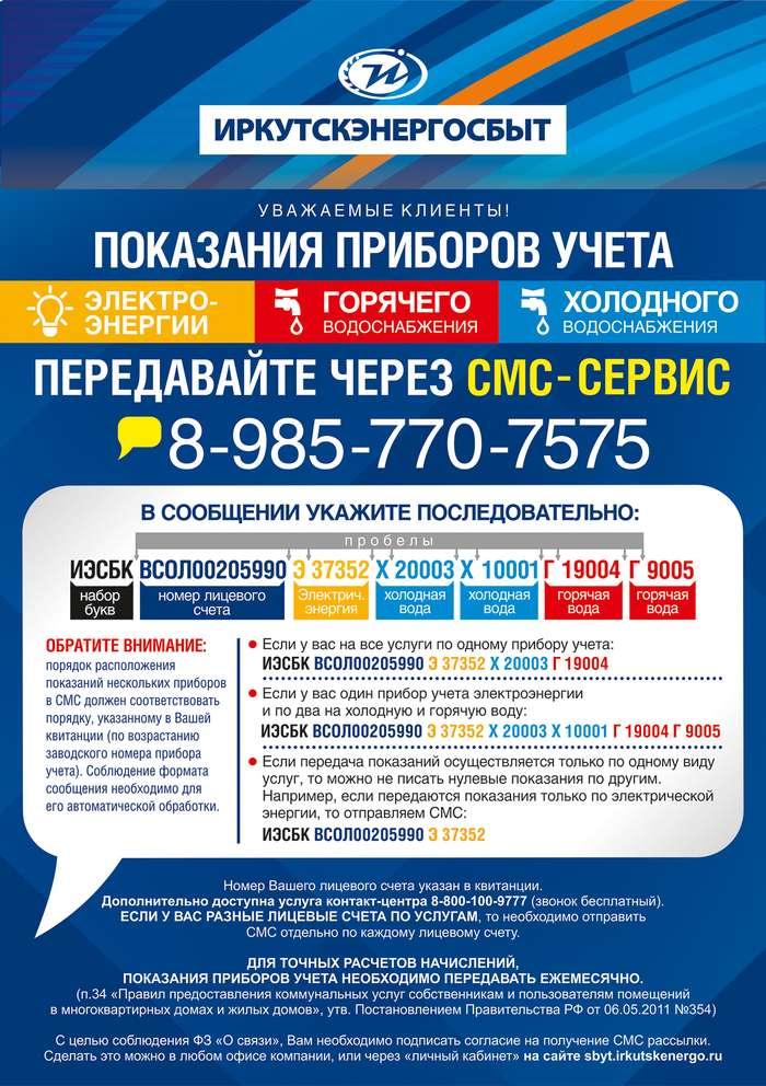 Иркутскэнергосбыт - вход в Личный кабинет